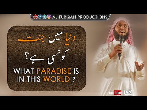What Paradise Is In This World ? by Sheikh Mansour Al Salimi