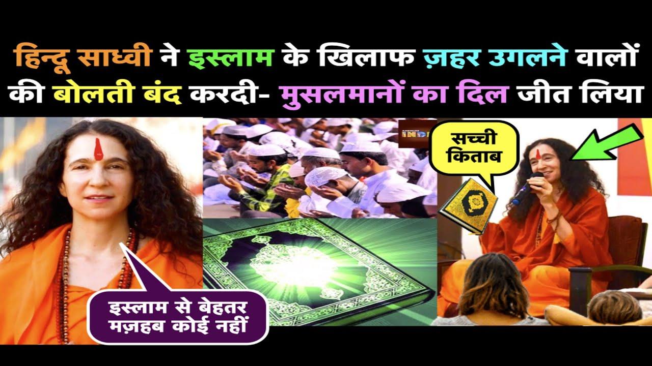 Yogi Hindu Sadhvi ne dia ISLAM ka Saath |Hindu Sadhvi Comment On Islam |Accept Islam |Reaction Kudi