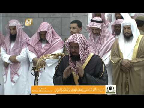 صلاة التراويح بمكة المكرمة | ليلة 1 رمضان 1437 هـ