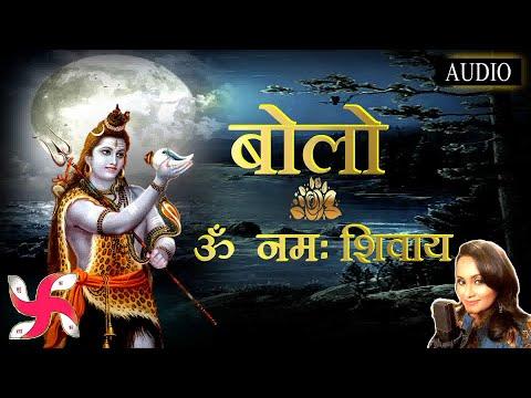 shivratri-special-mahadeva-song---bolo-om-namah-shivaya---shiva-bhajan