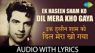 Ek Haseen Sham Ko Dil Mera Kho Gaya with lyrics | एक हसीं शाम को दिल | Mohd Rafi | Dulhan Ek Raat Ki
