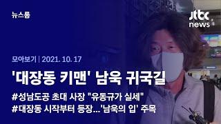 [뉴스룸 모아보기] 귀국길 오른 '대장동 키맨'…수사 변곡점 되나 (2021.10.17 / JTBC News…