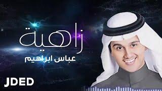 عباس ابراهيم  - زاهية  (حصرياً) | 2019