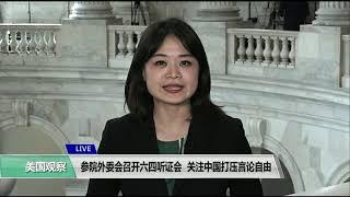 VOA连线(李逸华):参院外委会召开六四听证会 关注中国打压言论自由