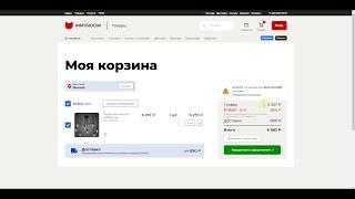 Как получить промокод на скидку в интернет-магазине InMyRoom (Инмайрум)