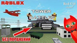 КАК ИГРАТЬ в ТОВЕР БАТЛС РОБЛОКС | Tower Battles Roblox | Как быстро получить 1000 кредитов в игре
