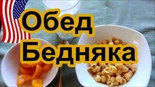 ОБЕД БОМЖА В США. Mac and Cheese. Обед бедняка в Америке за $5 Valentina Ok. LifeinUSA. жизнь в США.