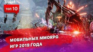 Топ 10 мобильных MMORPG игр 2019 года