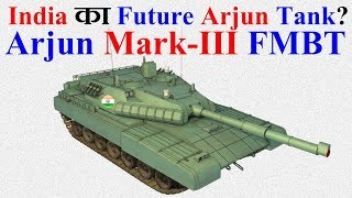 क्या है India का Future Arjun Tank Project? Arjun Mark-III FMBT