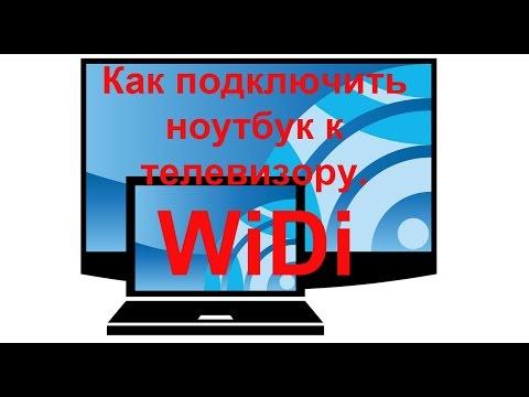 Как подключить ноутбук C Windows 7, 8, 10 к телевизору с помощью WiDi