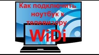 Как подключить ноутбук c Windows 7, 8, 10 к телевизору с помощью WiDi(Как подключить ноутбук/ планшет с Windows 7/ 8/ 10 к телевизору с помощью WiDi. - http://pk-help.com/network/widi-tv/ В этом видео подр..., 2015-07-19T17:09:49.000Z)