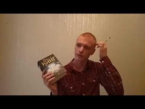 Противостояние | Стивен Кинг | Обзор