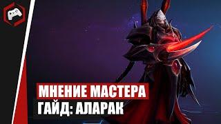 МНЕНИЕ МАСТЕРА #241: «Hlopaka» (Гайд - Аларак) | Heroes of the Storm