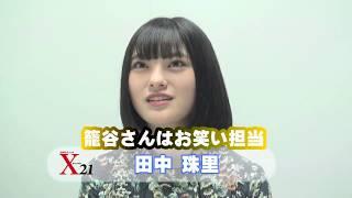 EQリーグ参加チーム「X21」のシーズン前コメント動画です。