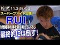 K-1 WORLD GP」11.3(土・祝)さいたま  RUI 対戦相手の加藤 久輝に痛烈アンサー!…