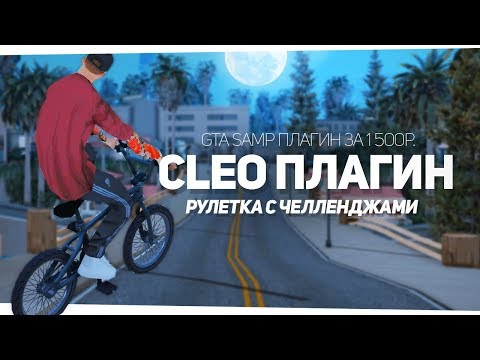 CLEO ПЛАГИН ЗА 1500 РУБЛЕЙ ДЛЯ ЧЕЛЛЕНДЖЕЙ GTA SAMP thumbnail
