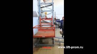 Мачтовый грузовой подъемник ЛИФТПРОМ(Мачтовый (консольный) грузовой подъемник без приямка производства ООО