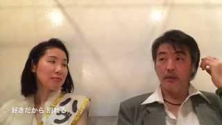 初めて愛した女性 加奈子 好きだから 別れる 男優協会のビリケン 太賀麻...