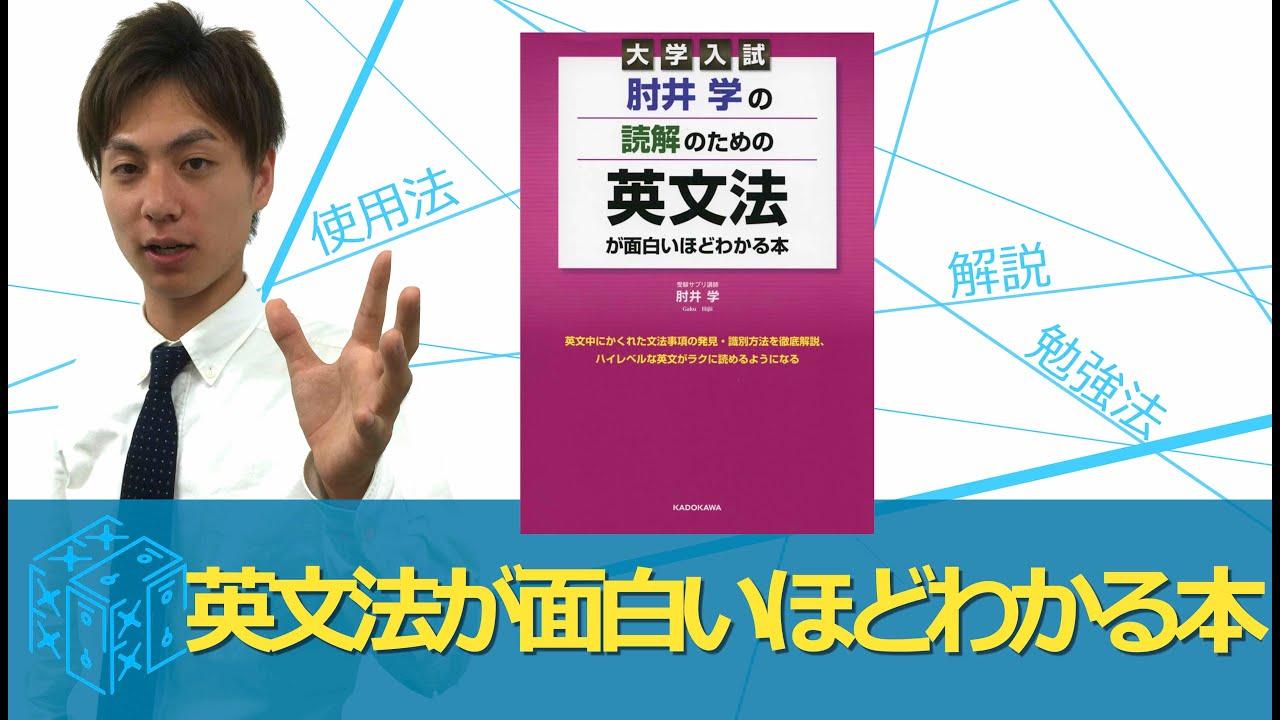 肘井 学 の ゼロ から 英文 法 が 面白い ほど わかる 本