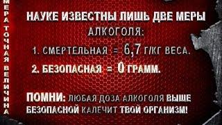 УРОКИ ТРЕЗВОСТИ НОВОСИБИРСК 2016