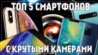 Топ 5 Смартфонов с Лучшими Камерами. Смартфоны с Хорошими. Смартфоны Самсунг что Выбрать