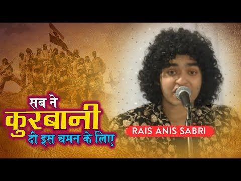 desh-bhakti-geet-(rais-anis-sabri)---sab-ne-qurbani-di-is-chaman-ke-liye-|-pulwama-attack-song