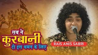 Desh Bhakti Geet (Rais Anis Sabri) - Sab Ne Qurbani Di Is Chaman Ke Liye | Pulwama Attack Song
