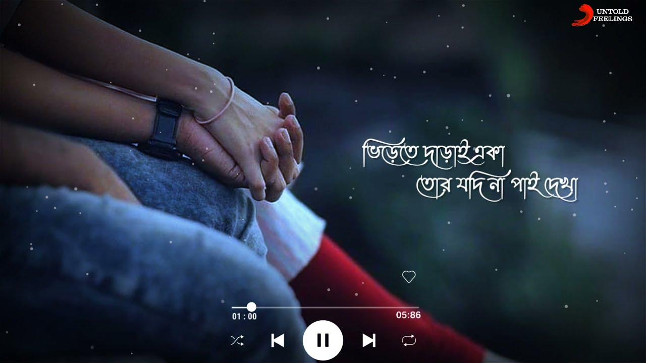 Bengali Romantic Song WhatsApp Status Video   Ki Kore Toke Bolbo Song Status Video   Bengali Status