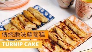 Turnip Cake | 傳統臘味蘿蔔糕