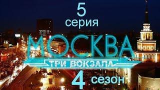 Москва Три вокзала 4 сезон 5 серия (Конвой)