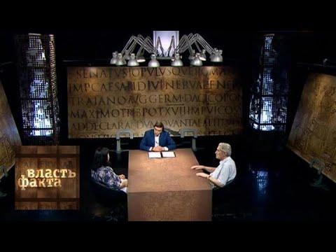 Искусство перевода / Власть факта / Телеканал Культура