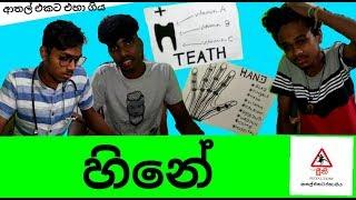 හිනේ -- Preethi PRODUCTIONS