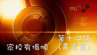 Publication Date: 2021-02-10 | Video Title: 家校有偈傾(第14集嘉賓篇-趙冠施校長(嘉諾撒培德學校前校長