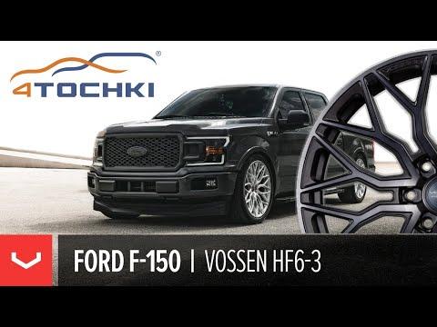 Заниженный Ford F-150 на дисках Vossen Hybrid Forged HF6-3