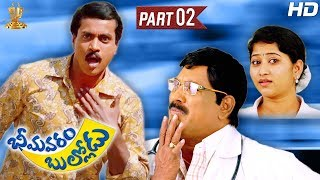 Bhimavaram Bullodu Movie HD Part 2/12 | Sunil | Ester | Latest Telugu Movies | Suresh Productions