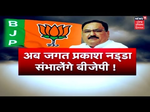 JP Nadda appointed BJP working national president | Punjab Haryana Himachal News Live