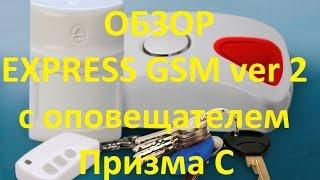 Обзор GSM сигнализации EXPRESS GSM ver 2 с оповещателем Призма С
