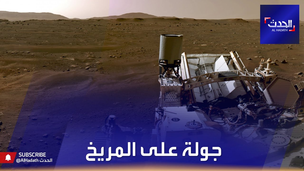 NASA releases first animated gifs of the Martian surface – AlHadath incident