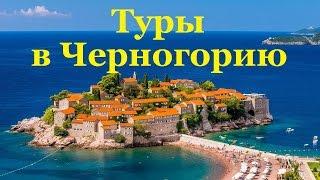 Туры в Черногорию(, 2016-04-06T12:20:22.000Z)