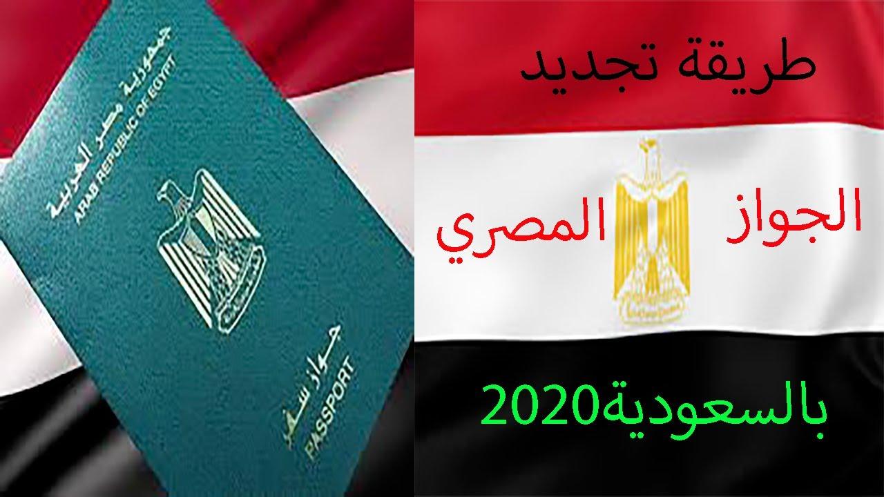 طريقة تجديد الجواز المصري بالسفارة المصرية بالمملكة العربية السعودية 2021 2020 Youtube