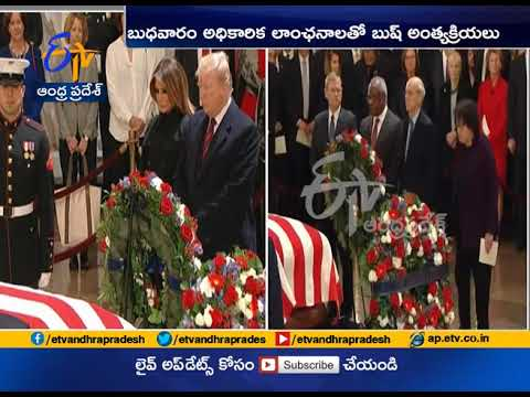 George H.W. Bush Funeral | Trump Pays Respects | at US Capitol