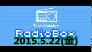 2015年5月22日 (金曜日) 国分太一 Radio Box TOKIOの国分太一がみなさんからのお便り紹介をメインに、 アイドルらしからぬトークを...