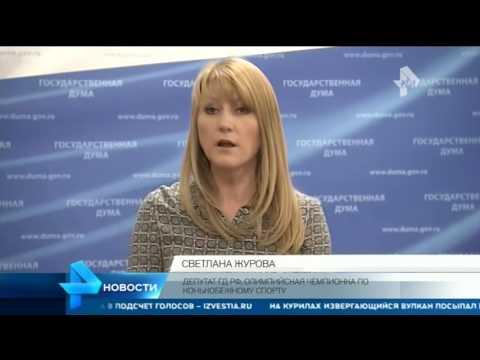 В Госдуме считают, что необходимо компенсировать затраты на ЧМ по бобслею