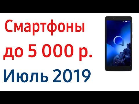 ТОП 7. Лучшие смартфоны до 5000 рублей. Июль 2019 года. Рейтинг!