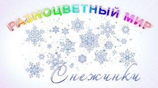 Снежинки. Развивающее видео. Познаём Мир.(Красивые фото настоящих снежинок методом макросъёмки. Вступайте в нашу группу Вконтакте - https://vk.com/babystation..., 2015-06-23T21:41:15.000Z)