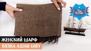 Женский шарф вязка A3268 grey купить в Украине. Обзор