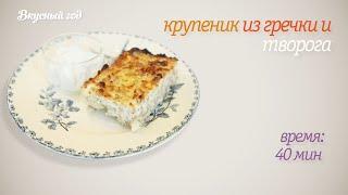 Анна Людковская готовит крупеник в мини-печи BORK