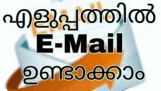 كيفية إنشاء حساب البريد الإلكتروني [MALAYALAM]