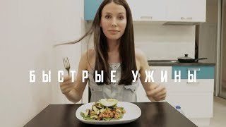 2 рецепта полезных, простых и быстрых ужинов   Часть 1