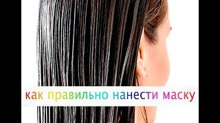 Как правильно пользоваться маской для волос часть 2